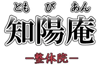 東広島の整体 知陽庵(ともびあん)
